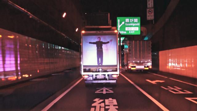 , 'Tokyo Loop,' 2014, MUJIN-TO Production