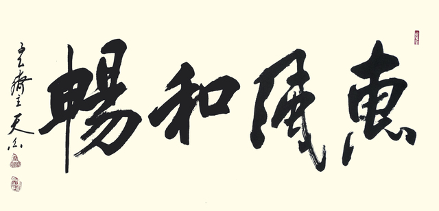 Zhang Yanyun, 'Warm wind of harmony 惠风和畅 ', 2014, Drawing, Collage or other Work on Paper, Ink on paper, Tian Bai Calligraphy and Painting (天白書畫)