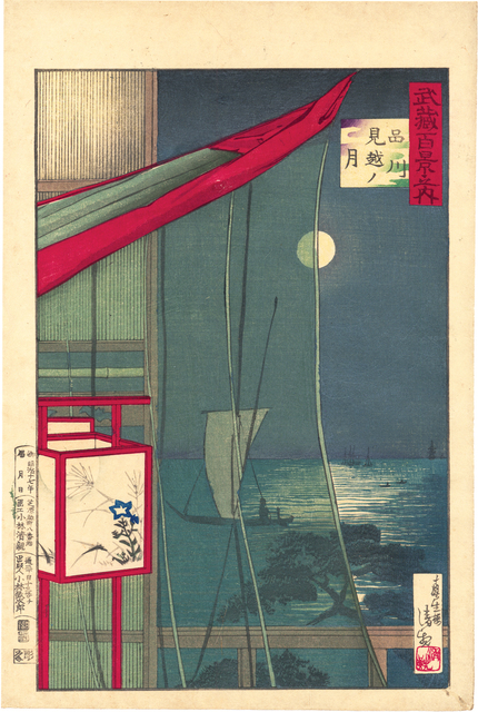 Kobayashi Kiyochika 小林清親, 'Moon Seen Beyond at Shinagawa', 1884, Egenolf Gallery Japanese Prints & Drawing