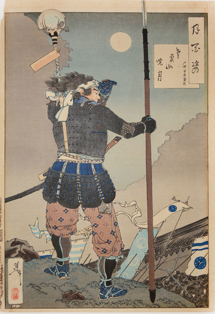 , 'Toda Yohei Shigeyuki,' 1887, Ronin Gallery