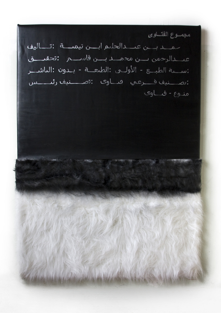 , 'Jihad from the Zikr Project,' 2010, Savina Gallery