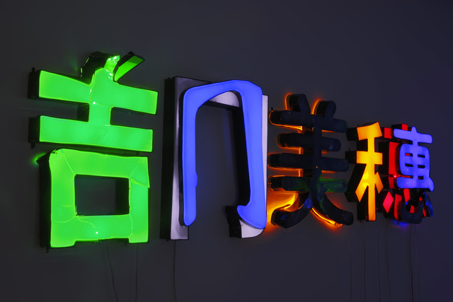, 'Miho Yoshioka,' 2015, HDM Gallery