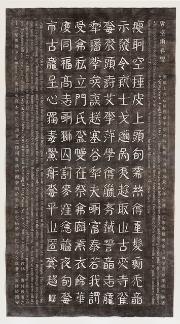 , 'Forest of Stone Steles #13,' 1998, Asia Society