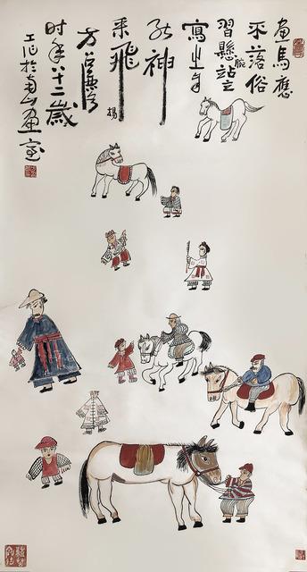 Fang Zhaoling 方召麐, 'Five Horses and Ten Figures 五馬十人圖 ', 1996, Alisan Fine Arts