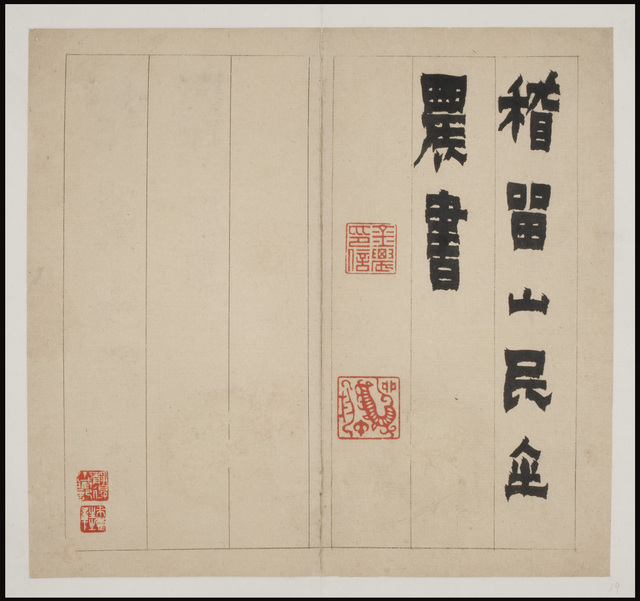 ", 'Calligraphy in ""lacquer script"",' 1749, Asian Art Museum"