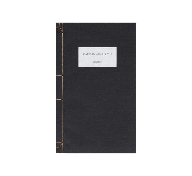 , 'Official Collotype Catalogue,' 2019, Benrido