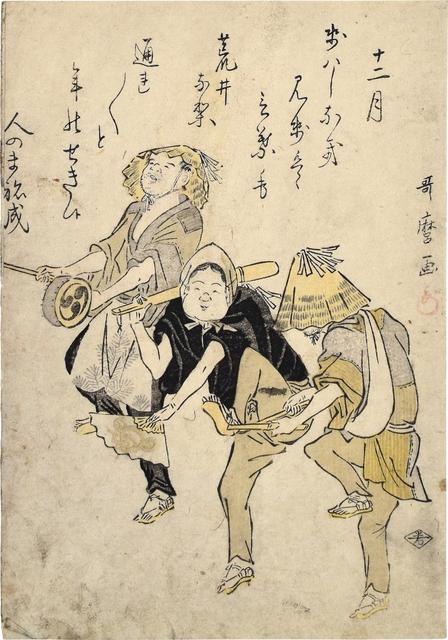 Kitagawa Utamaro, 'Customs of the Twelve Months with Kyoka: Twelfth Month', ca. 1790-91, Scholten Japanese Art