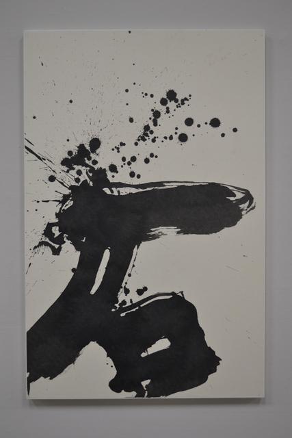 """, '""""石"""" Stone,' 2012, Kamiya Art"""