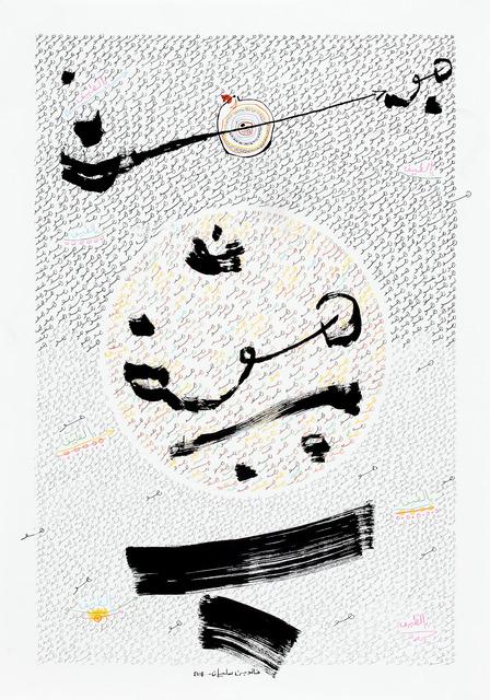 Khaled Ben Slimane, 'Untitled', 2018, Elmarsa
