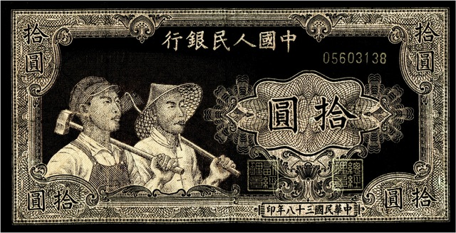 , '1949 50 Chinese Note (Workers and peasants),' 2004-2010, 10 Chancery Lane Gallery