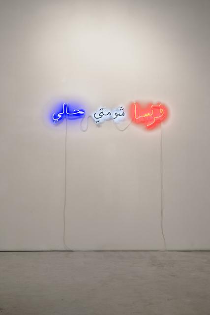 , 'Firança Chawamti Hali (La France m'a malmené),' 2016, Primo Marella Gallery