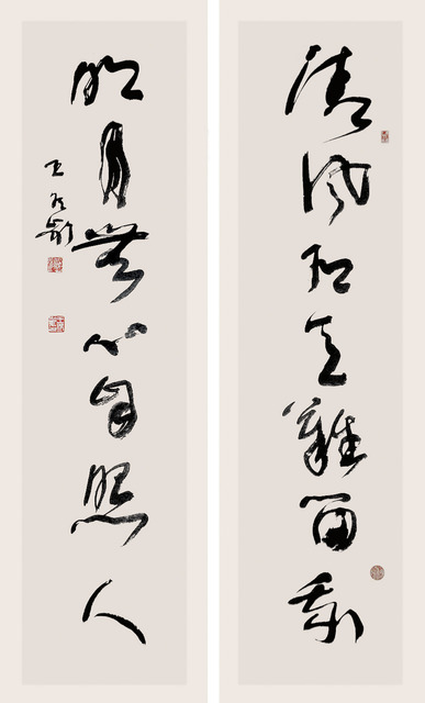 Wang Dongling 王冬龄, 'Calligraphy Diptych', 1998, Painting, Chinese ink & colour on paper, Alisan Fine Arts