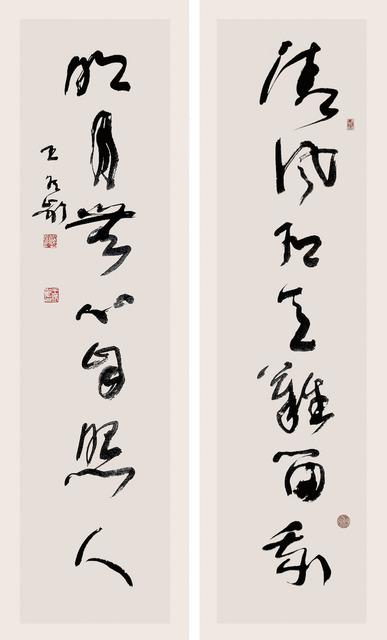 , 'Calligraphy Diptych,' 1998, Alisan Fine Arts