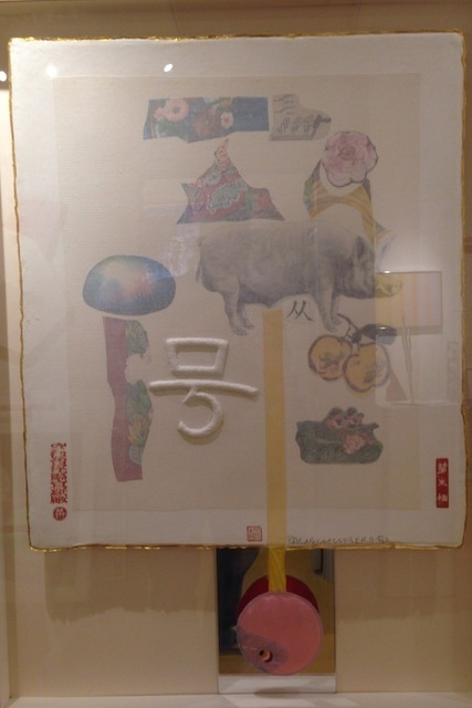 Robert Rauschenberg, 'Howl', 1982, Mixed Media, Paper and fabric collage with mirror and embossing on Chinese Xuan paper., Vertu Fine Art