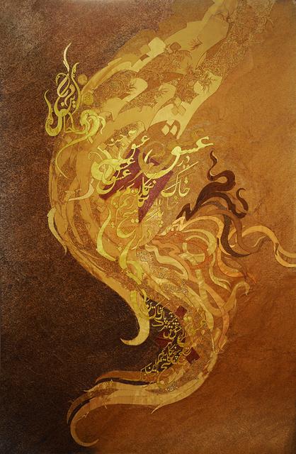 , 'Mehr,' 2008, Anna Laudel