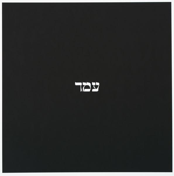 , 'Word #13,' 2016, Dvir Gallery