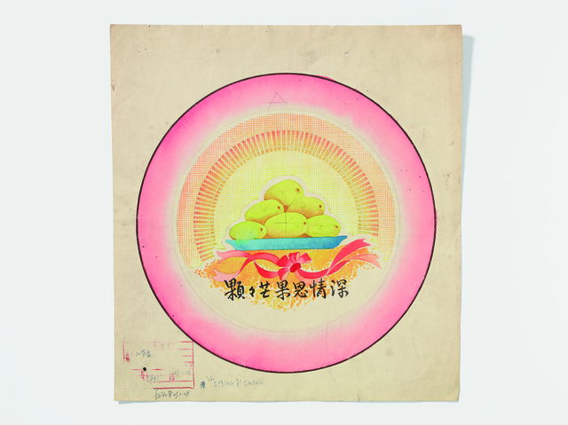 'Watercolor design for tray', China Institute Gallery