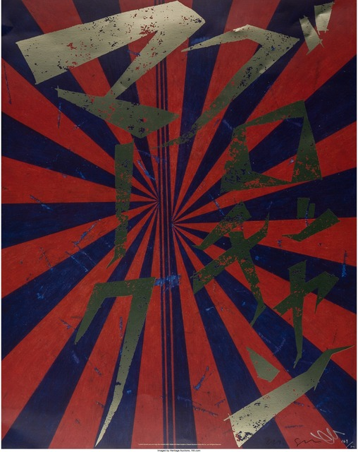 Mark Grotjahn, 'Untitled (Canary Yellow and Black Butterfly 830) and Untitled (Scarlet Lake and Indigo Blue Butterfly 826)', 2008-2010, Print, Offset lithograph in color, Heritage Auctions