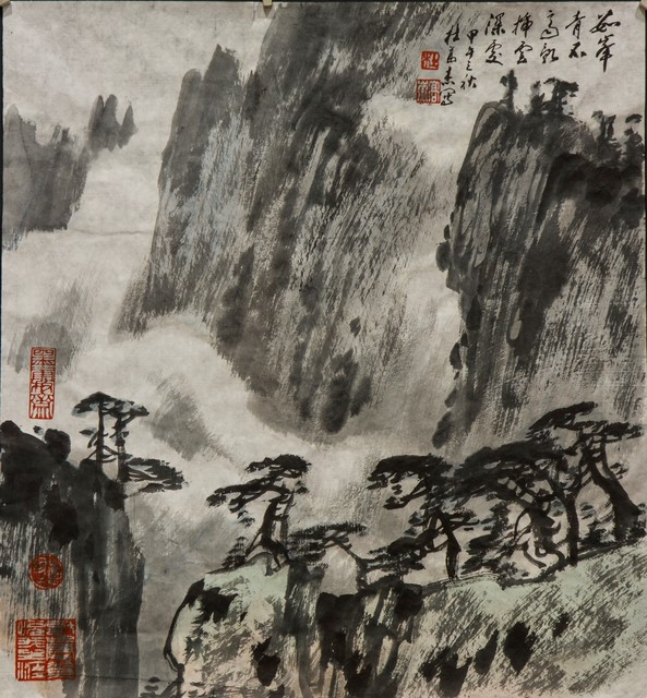 , 'Landscape 数峰青不齐,' ca. 2016, Hangzhou Calligraphy and Painting Society