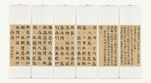 , 'Square Word Calligraphy: An Ascent (a poem by DU Fu),' 2012, Eslite Gallery
