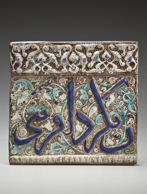 , 'Molded Tile with Calligraphic, Floral and Geometric Motifs; Kashan, Iran,' first half of the 13th century, Newark Museum