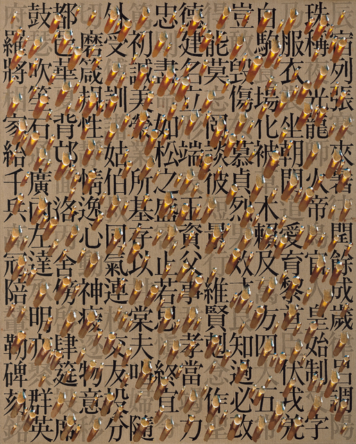 Kim Tschangyeul, 'Recurrence', 1994, Seoul Auction