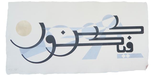 , 'Kun Fa Yakoun,' 2017, Hafez Gallery