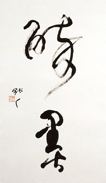 , 'Drunken Ink,' 2003, M. Sutherland Fine Arts