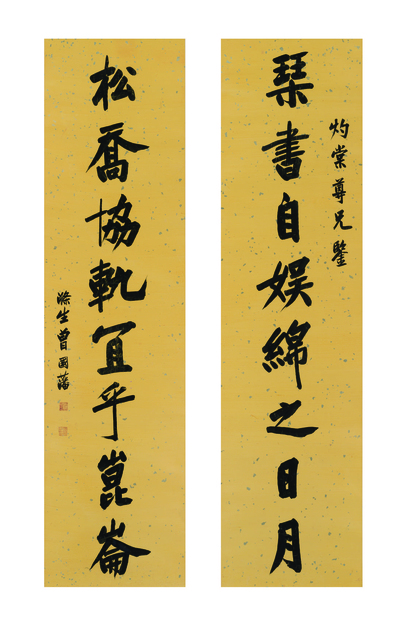 , 'Eight-character Couplet in Regular Script,' , Art Museum of the Chinese University of Hong Kong