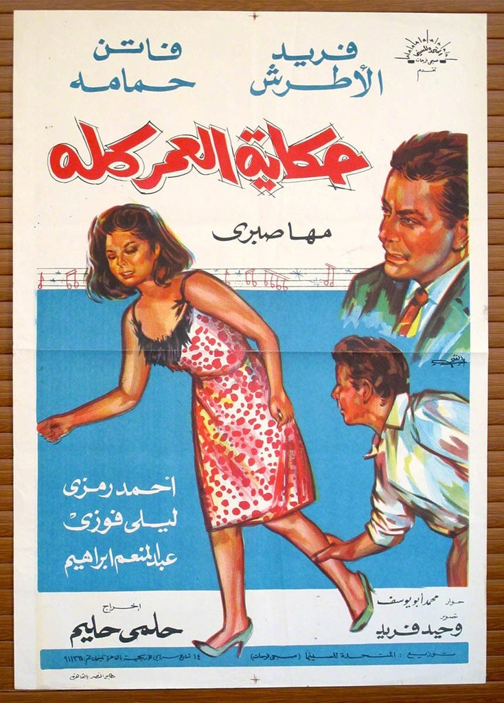 "Faten - ""The Story of Whole Life"" (1965),  100 x 70 cm"