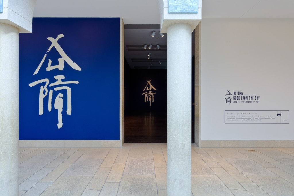 Installation view of Xu Bing: Book from The Sky at the Blanton Museum of Art, 2016 Courtesy of Xu Bing Studio. Photo by Colin Doyle