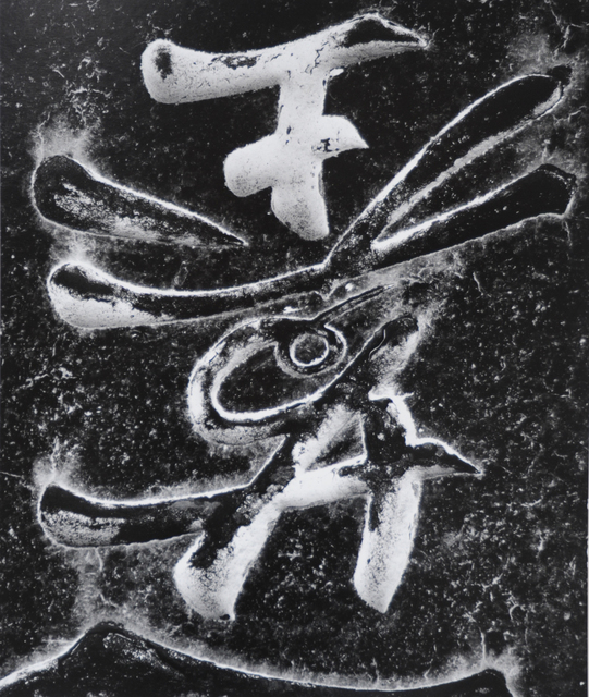 Brett Weston, 'Untitled (abstract Japanese wall)', 1978, Scheinbaum & Russek Ltd.