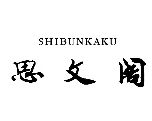 Shibunkaku
