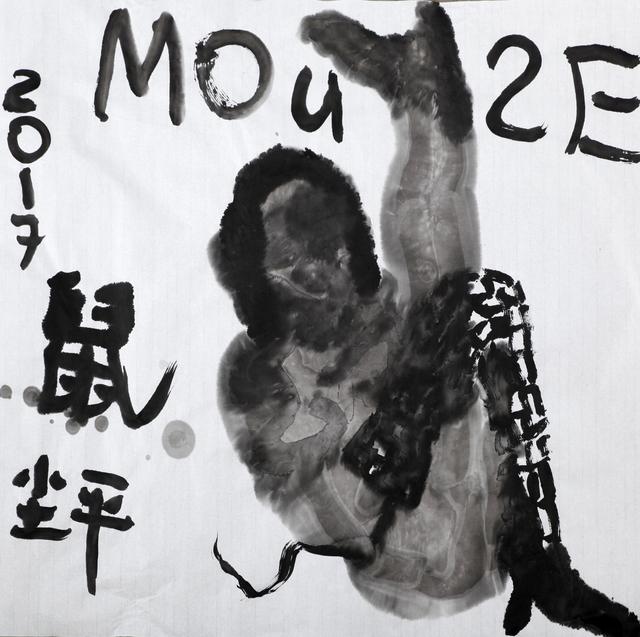 , 'Ink Mouse 8,' 2017, Nanda\Hobbs