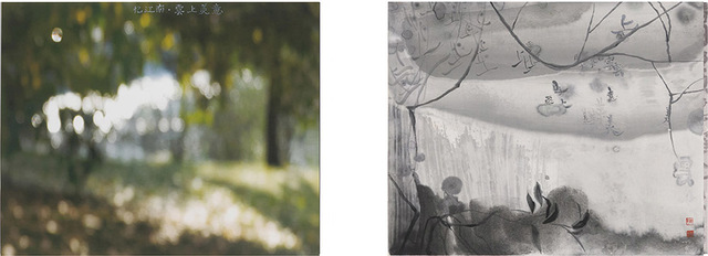 , 'Recalling Jiangnan – Gazing Untroubled at the Clouds  憶江南—雲上美意,' 2017, Alisan Fine Arts