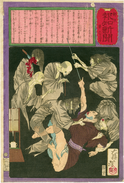 , 'Six Ghosts Tormenting a Thief,' 1875, Egenolf Gallery Japanese Prints & Drawing
