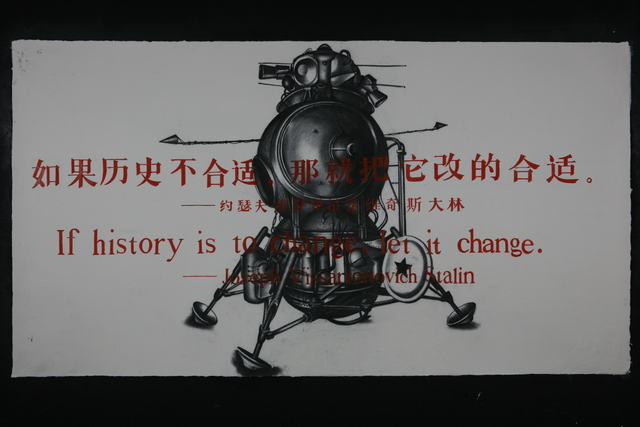 , 'Heros No Longer No. 18,' 2008, ShanghART