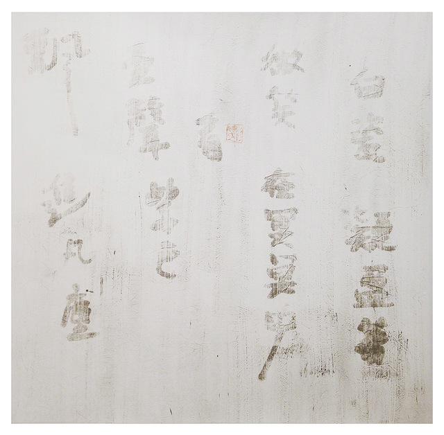 Fung Ming Chip, 'Sound Seeing, Sand Script 白瓷沙字', 2015, Alisan Fine Arts
