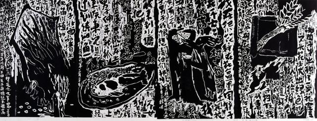 , 'Untitled 无题,' 1999, Ink Studio