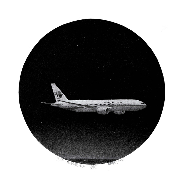 , 'MH370,' 2014, Arthill Gallery
