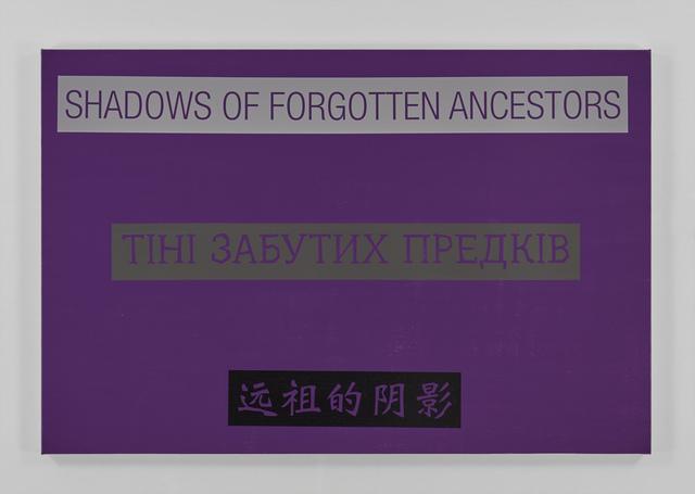 , 'Shadows of Forgotten Ancestors 2,' 2017, Postmasters Gallery