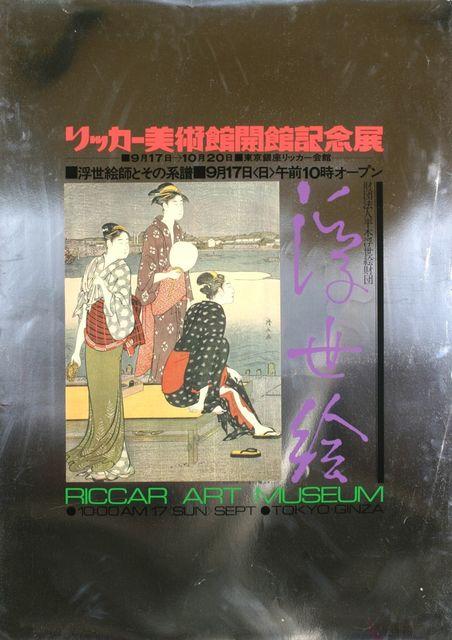 , 'Riccar Art Museum,' , ArtWise