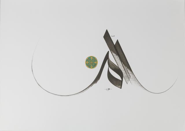 , 'Alif Lam Meem,' 2016, ATHR