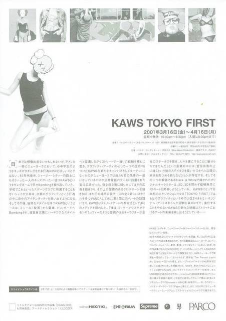 KAWS, 'Tokyo First mini poster', 2001, Ephemera or Merchandise, Exhibition Poster, EHC Fine Art Gallery Auction