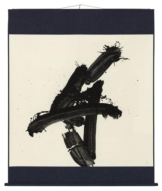 , 'Fune (Boat) T-2323,' 1982, Erik Thomsen