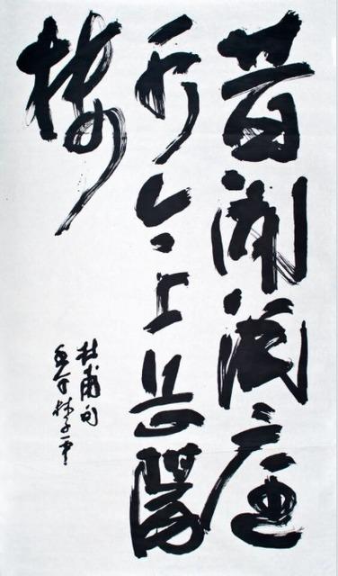 , ' On Yueyang Tower by Du Fu 登岳阳楼 - 杜甫,' , Ode to Art