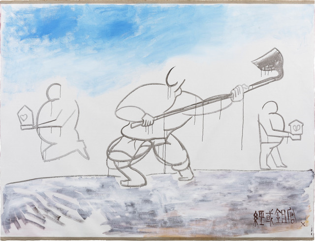 , 'Jingguo eliminated the official,' 2017, Boers-Li Gallery