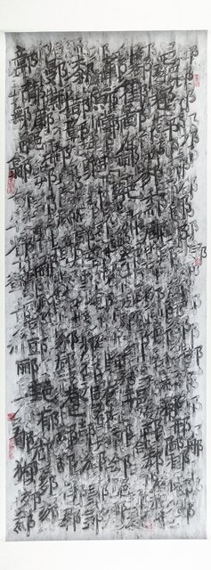Qiu Zhijie, 'Untitled (large white scroll)', Heritage Auctions