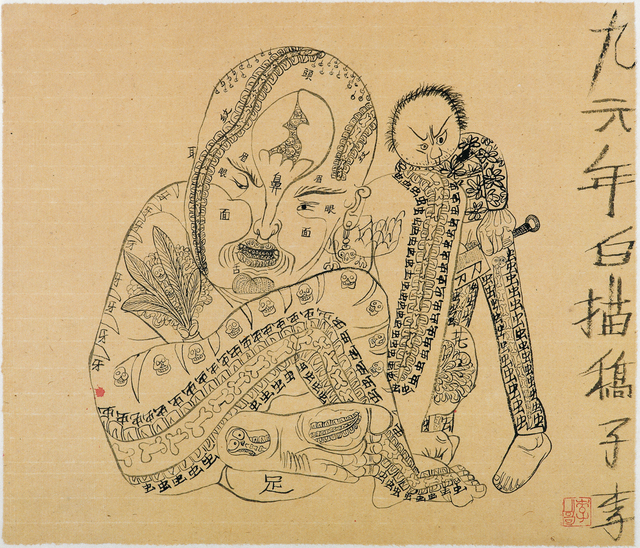 , 'Line Drawing: Knife 小哥线描:刀,' 1996, Ink Studio