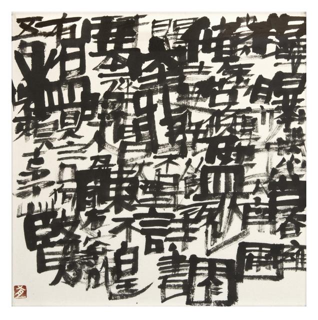 , 'Calligraphy,' 1951, Erik Thomsen